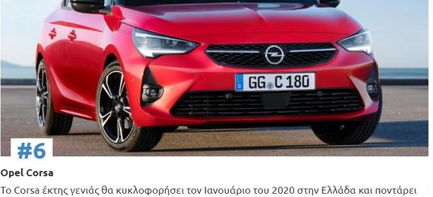 10 νέα μοντέλα που θα πρωταγωνιστήσουν το 2020!!! | STARTEG.GR