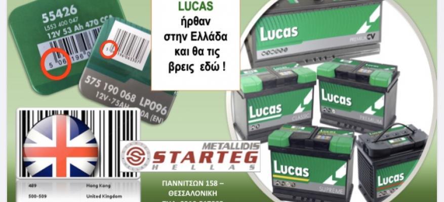 Μπαταρίες LUCAS..ήρθαν και θα τις βρεις εδώ!!! | STARTEG.GR