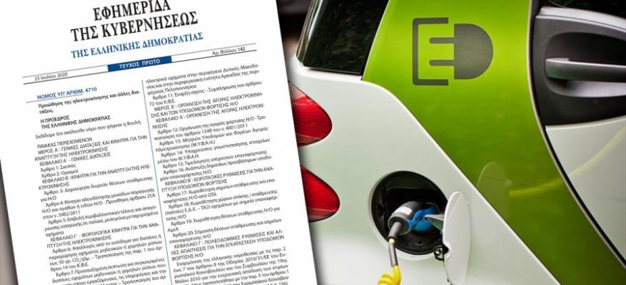 ΗΛΕΚΤΡΟΚΙΝΗΣΗ: Νόμος του κράτους - Η τελική διάταξη για τα συνεργεία και τους τεχνίτες Ηλεκτρικών Οχημάτων | STARTEG.GR